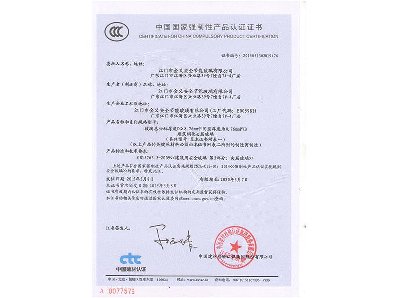 CCC certifcate 001